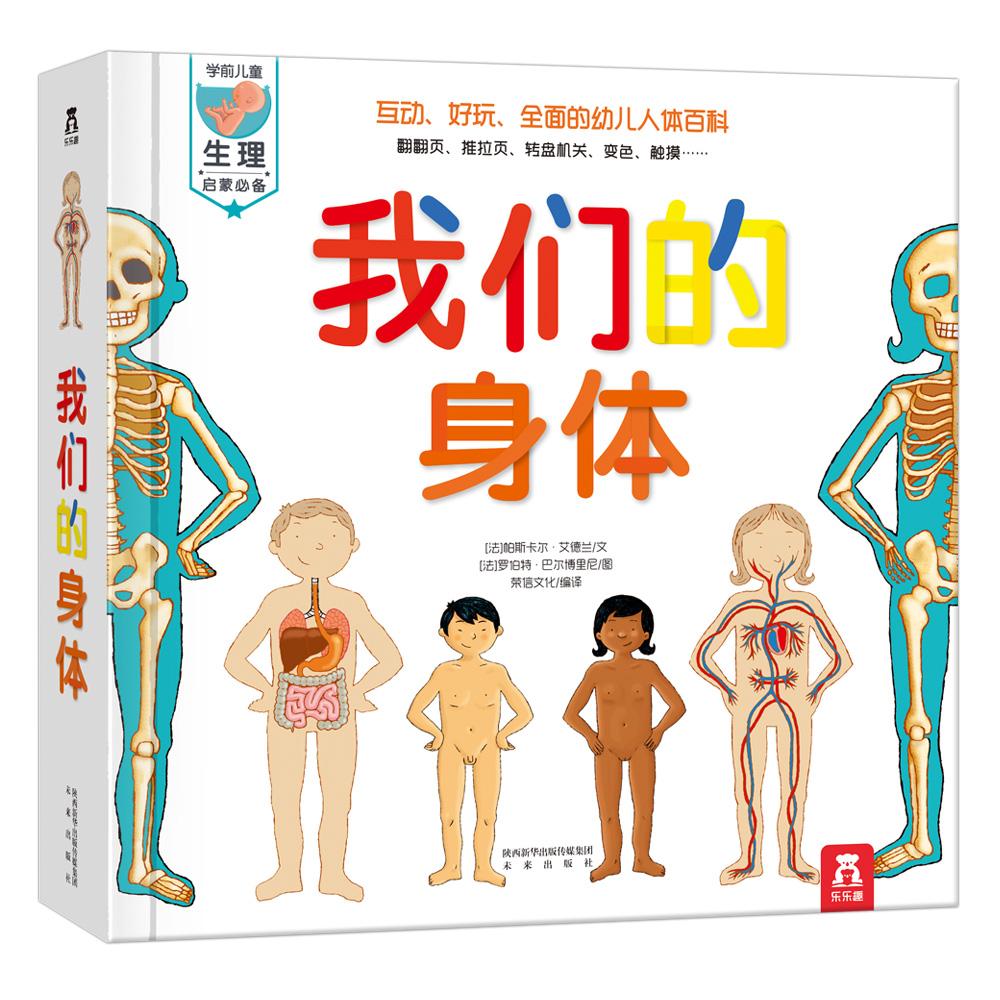 学前儿童生理启蒙必备:我们的身体(3-6岁)优惠券