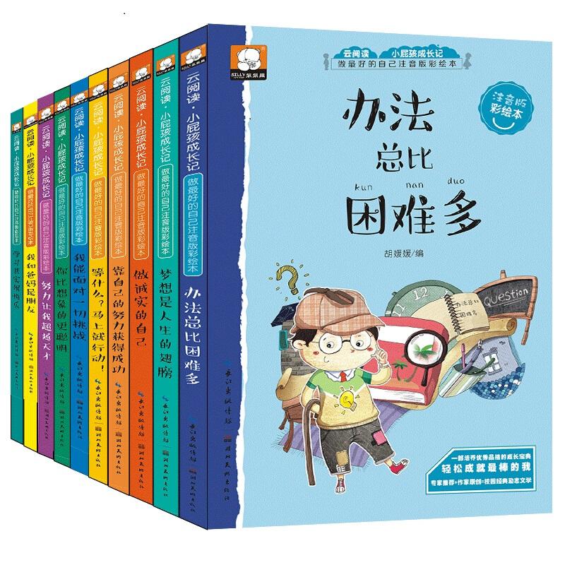 做最好的自己10册注音版 一年级读物小学生二三年级课外阅读书籍 儿童文学7-10岁少儿图书优惠券
