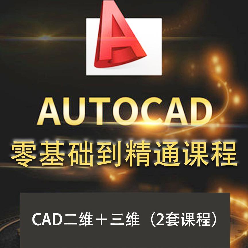 CAD零基础到精通课程(二维加三维)