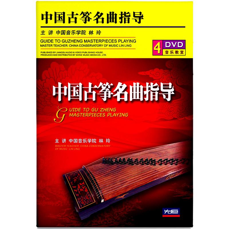 先恒 正版林玲中国古筝名曲指导教材考级自学教学光盘4DVD碟片